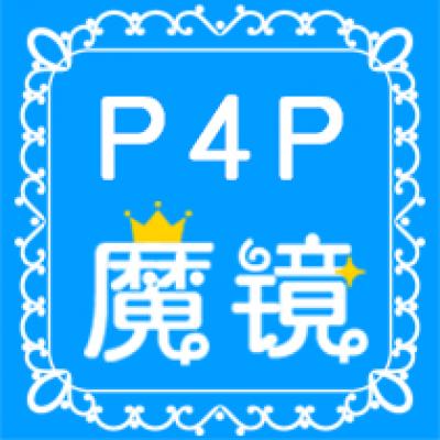 P4P魔镜(原P4P一点通)